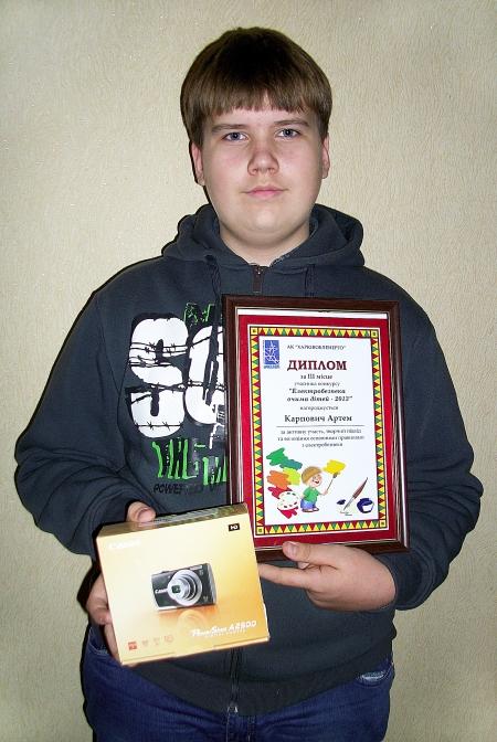 Карпович Артём